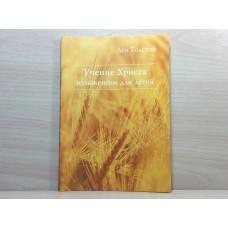 Учение Христа - изложение для детей Л.Толстой